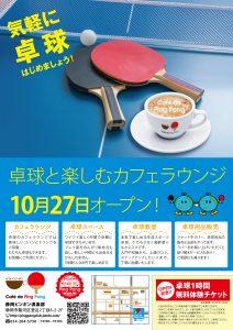 Cafe de Ping Pong(カフェ ド ピンポン)オープン!