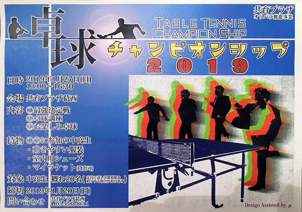 卓球チャンピオンシップ2019