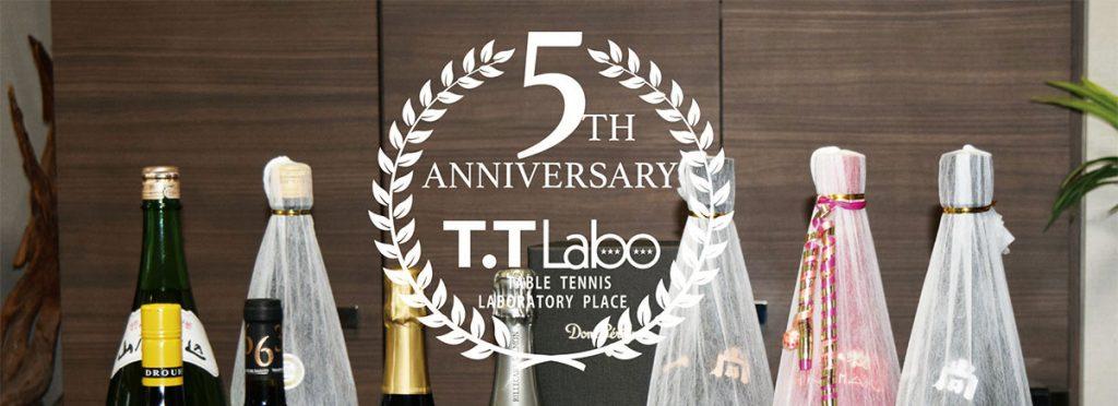祝!T.T Labo創立5周年