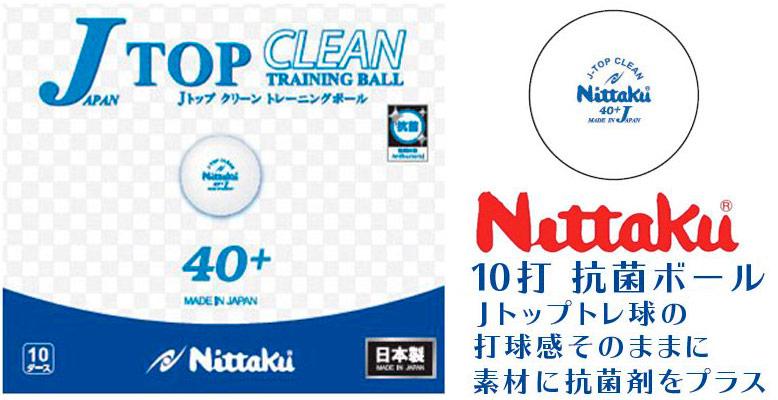 Nittaku J Top Clean Ball